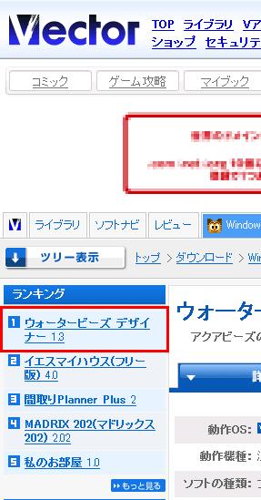 Vectoreランキング